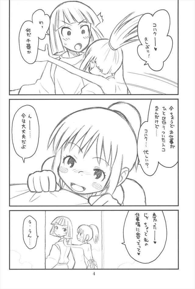千と千尋の神隠しのエロ漫画6枚目