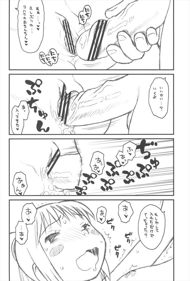 千と千尋の神隠しのエロ漫画10枚目