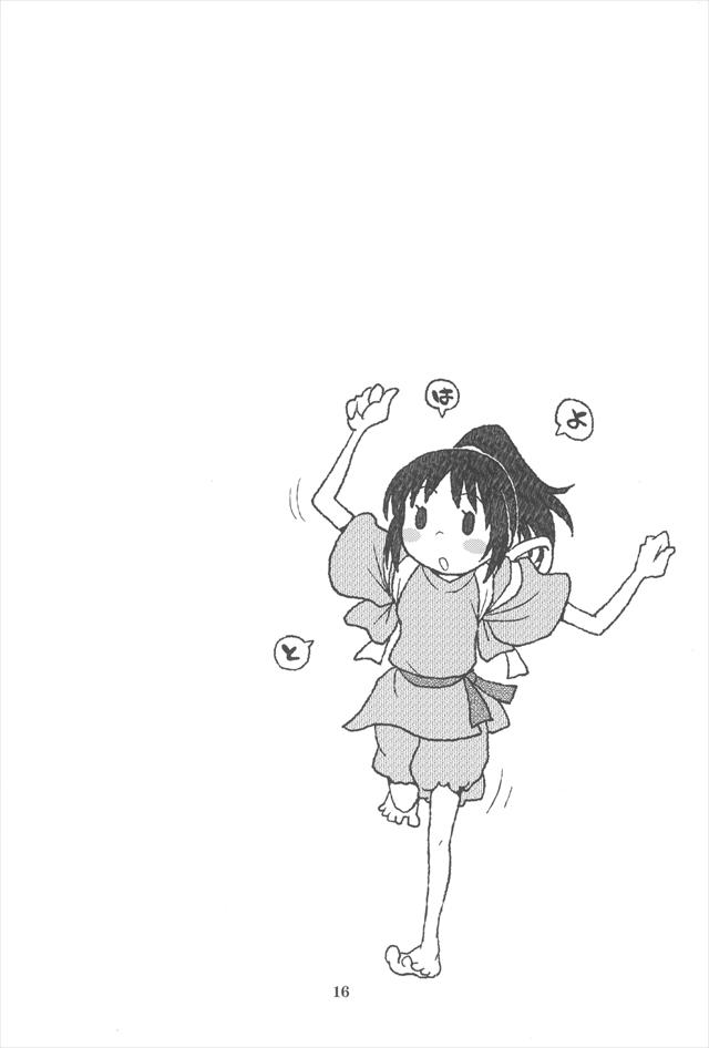 千と千尋の神隠しのエロ漫画18枚目