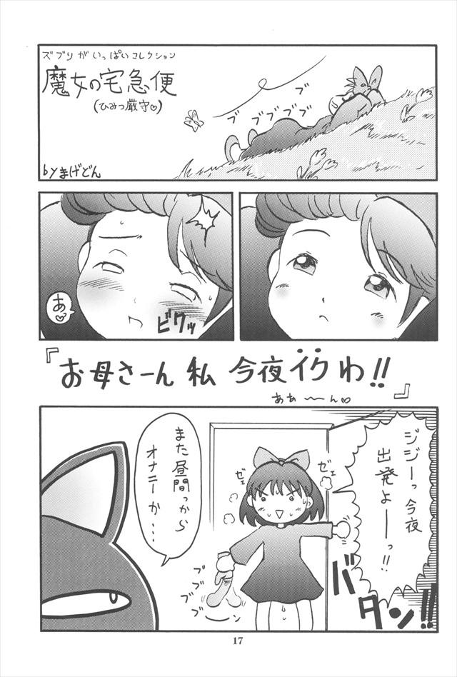千と千尋の神隠しのエロ漫画19枚目