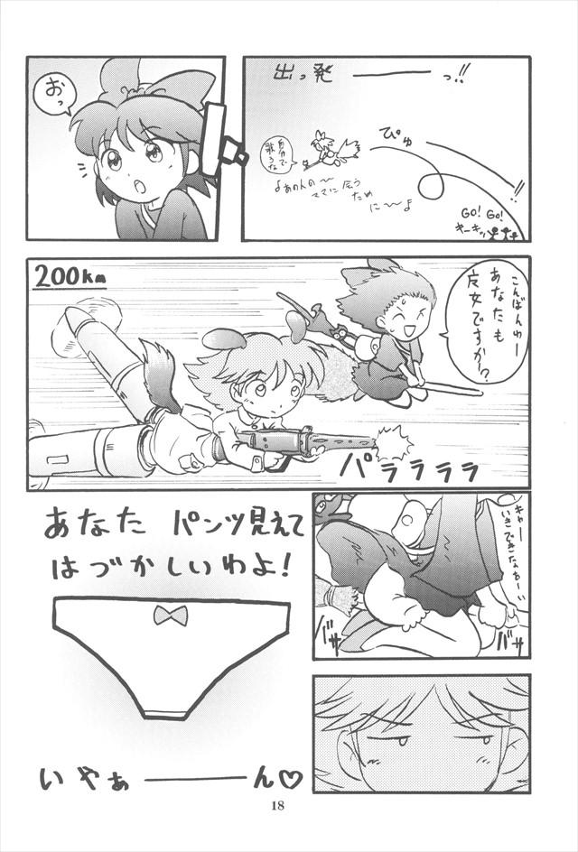 千と千尋の神隠しのエロ漫画20枚目