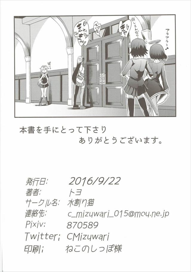 艦これのエロ漫画17枚目