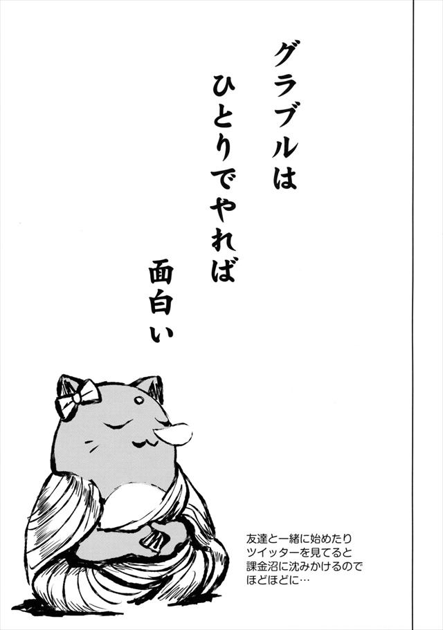 グラブルのエロ漫画23枚目