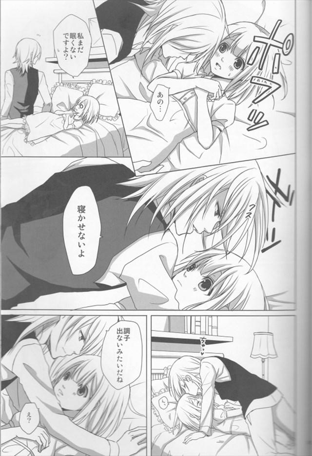 うたの☆プリンスさまっ♪のエロ漫画5枚目