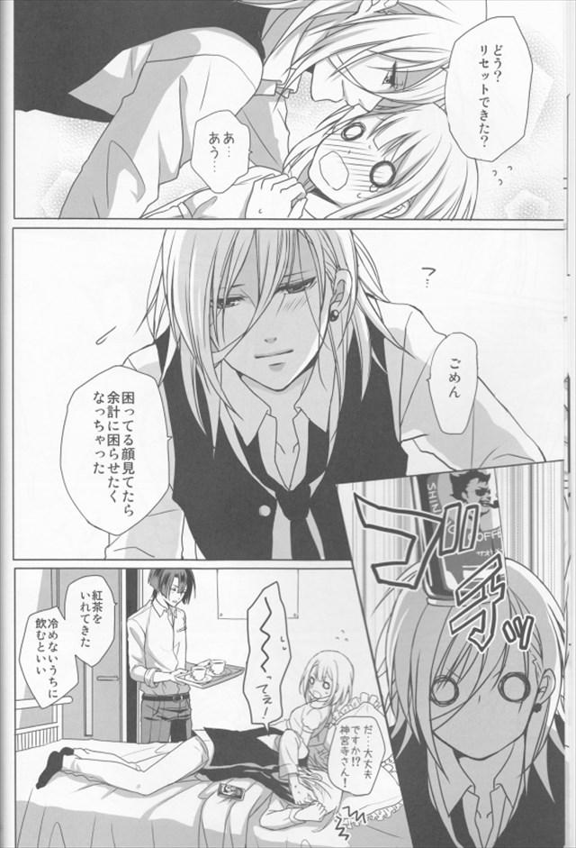 うたの☆プリンスさまっ♪のエロ漫画8枚目