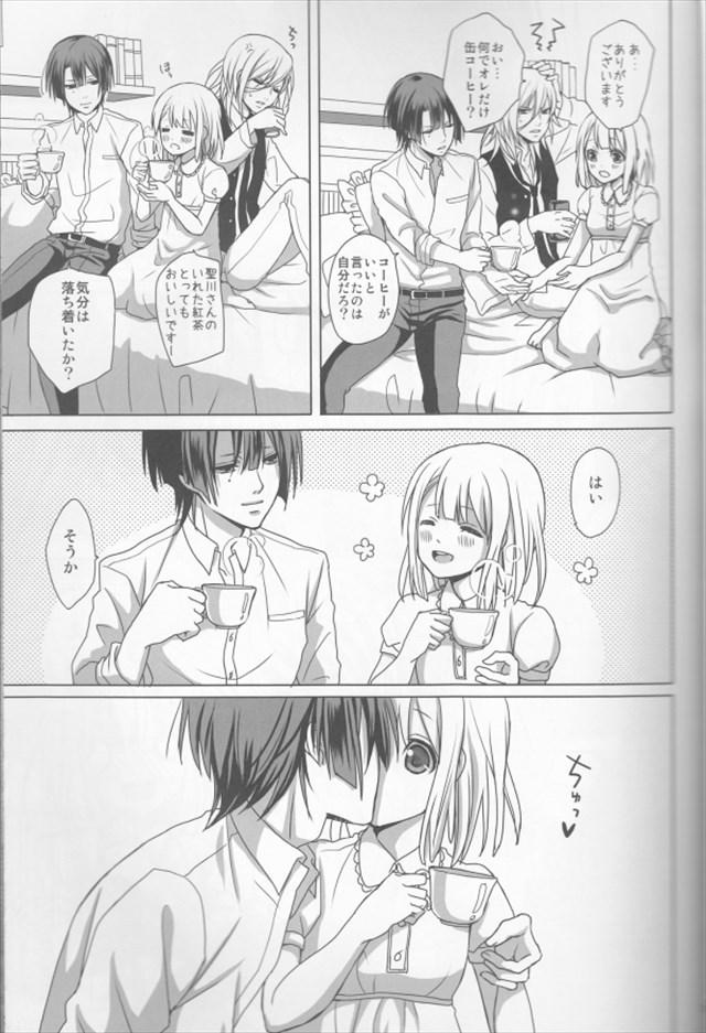 うたの☆プリンスさまっ♪のエロ漫画9枚目