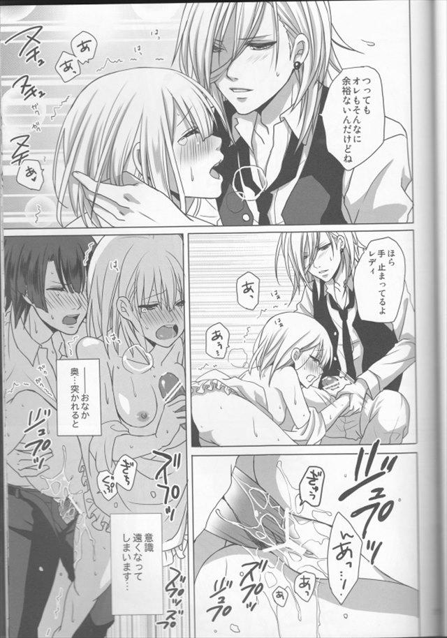 うたの☆プリンスさまっ♪のエロ漫画27枚目