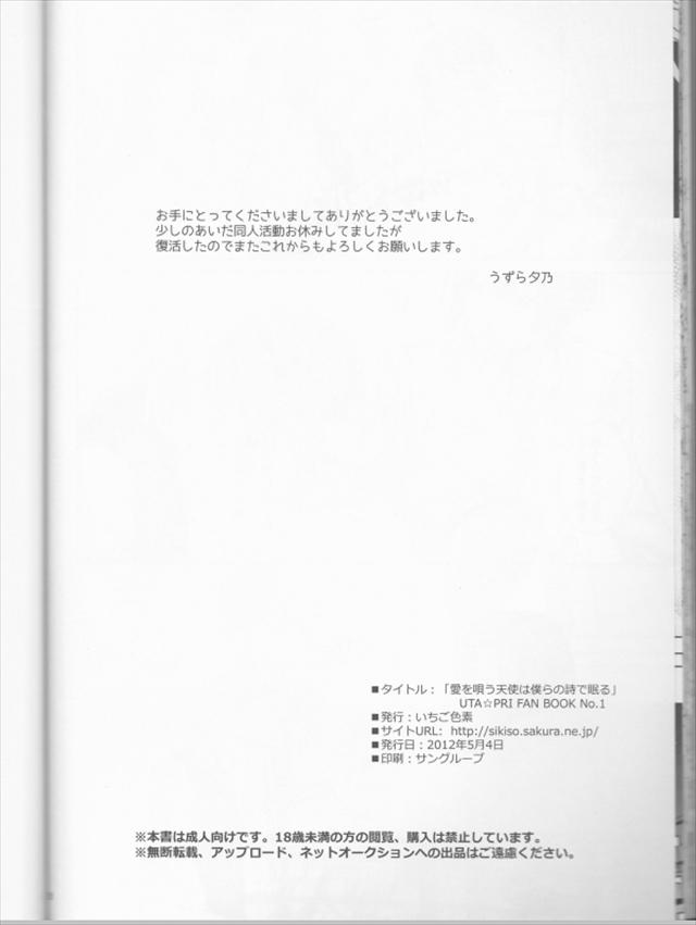 うたの☆プリンスさまっ♪のエロ漫画38枚目