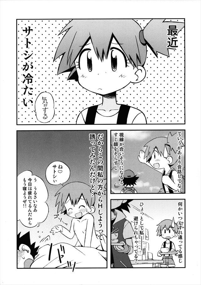 ポケモンのエロ漫画3枚目