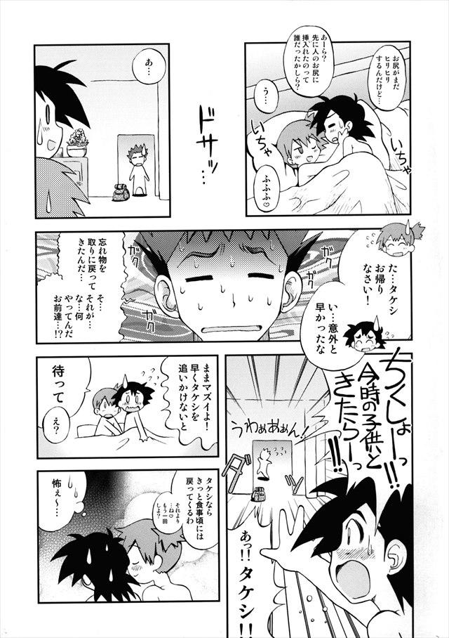 ポケモンのエロ漫画19枚目