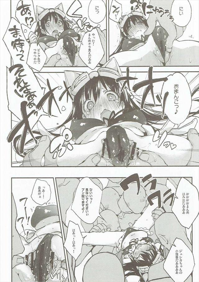 グラブルのエロ漫画11枚目