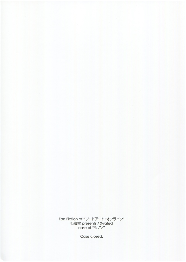 SAOのエロ漫画2枚目