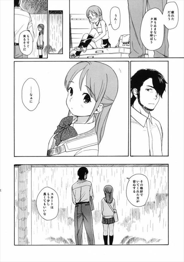 イナズマイレブンのエロ漫画27枚目