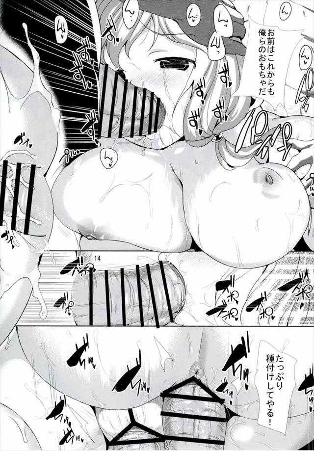 グラブルのエロ漫画15枚目
