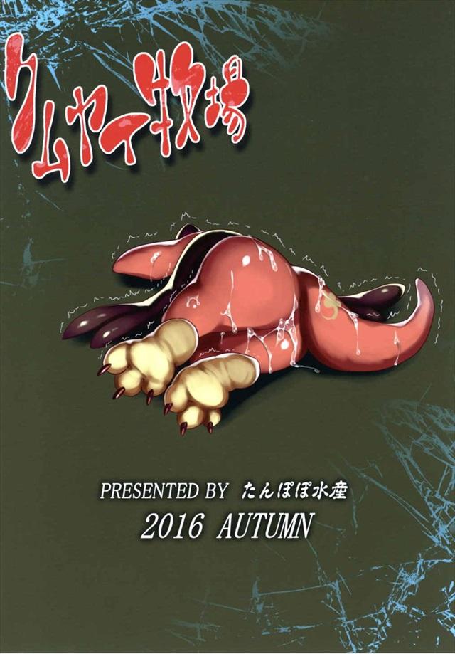 グラブルのエロ漫画25枚目