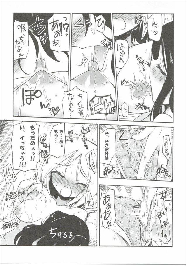 ポケモンのエロ漫画10枚目