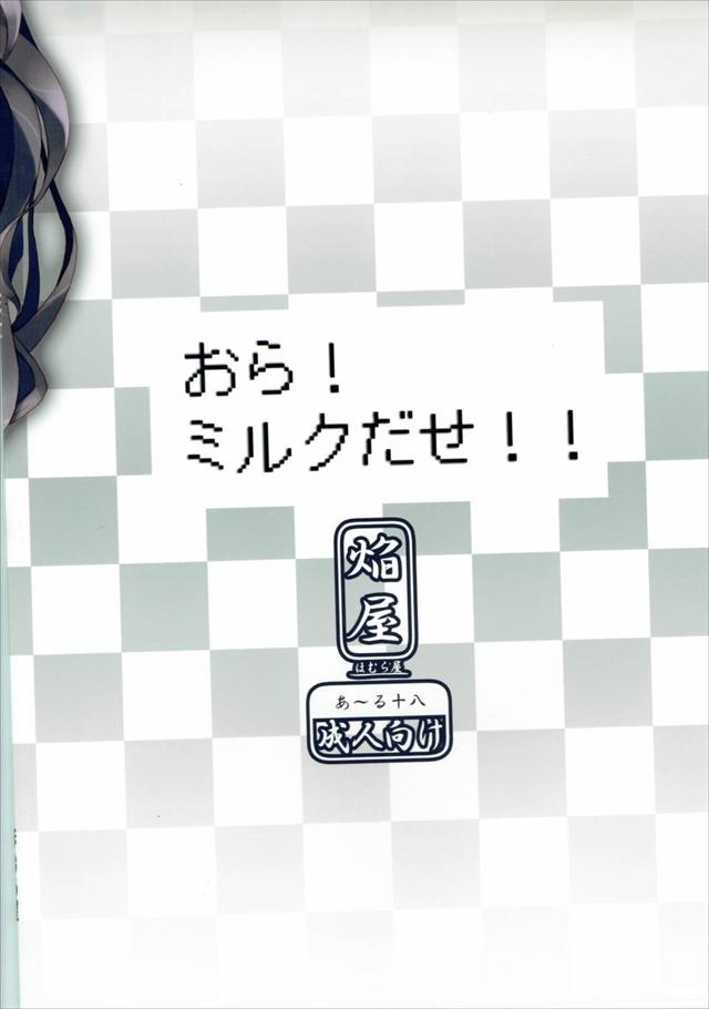 ポケモンのエロ漫画18枚目
