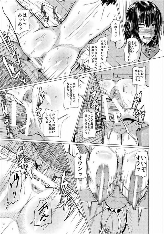 ワンパンマンのエロ漫画23枚目