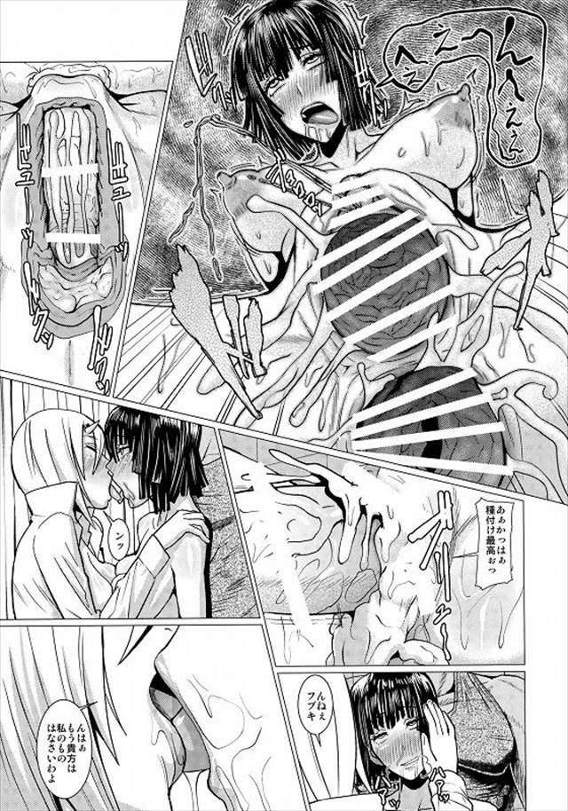 ワンパンマンのエロ漫画28枚目