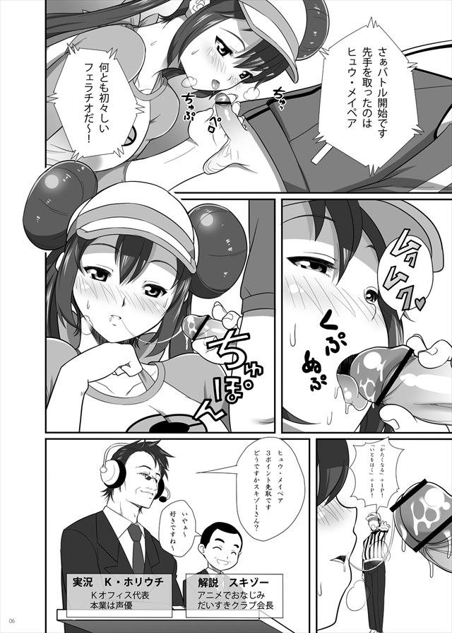 ポケモンのエロ漫画5枚目