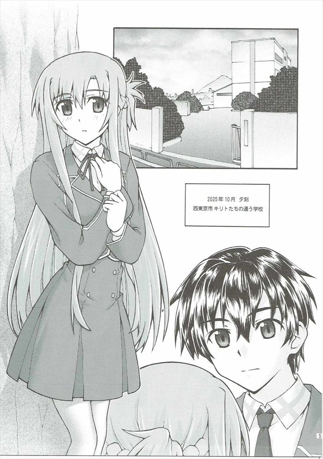 SAOのエロ漫画4枚目