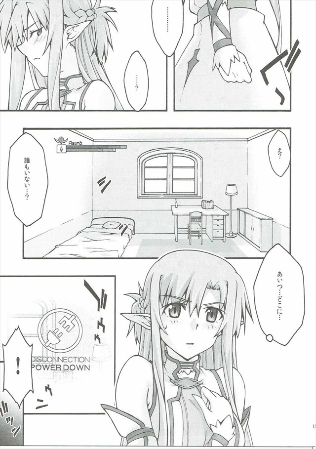 SAOのエロ漫画14枚目