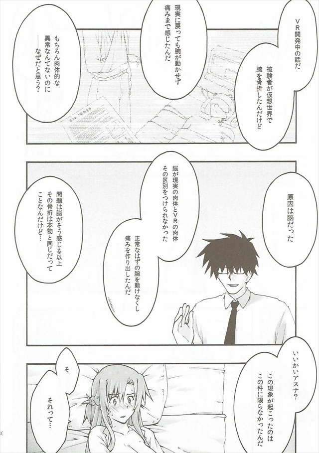 SAOのエロ漫画29枚目