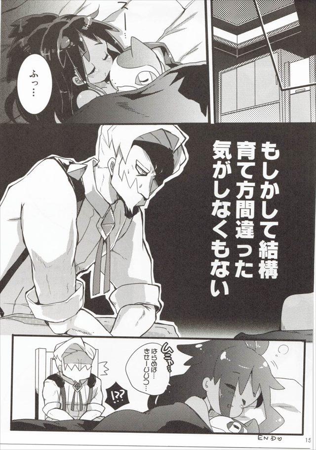 ポケモンのエロ漫画14枚目