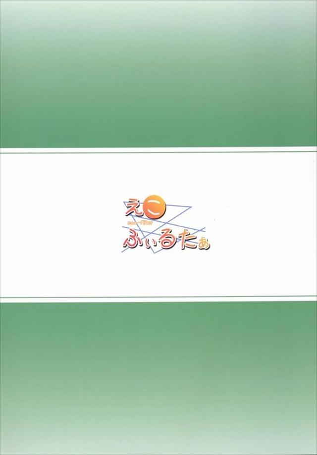 エロマンガ先生のエロ漫画26枚目
