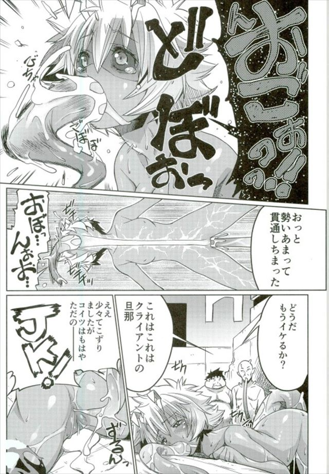 ヒロアカのエロ漫画10枚目