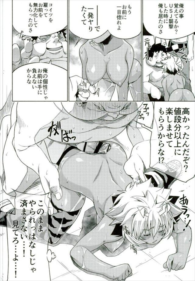 ヒロアカのエロ漫画11枚目