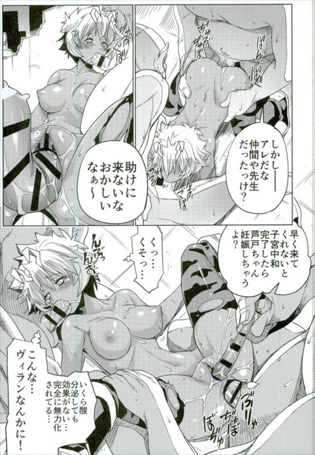 ヒロアカのエロ漫画18枚目