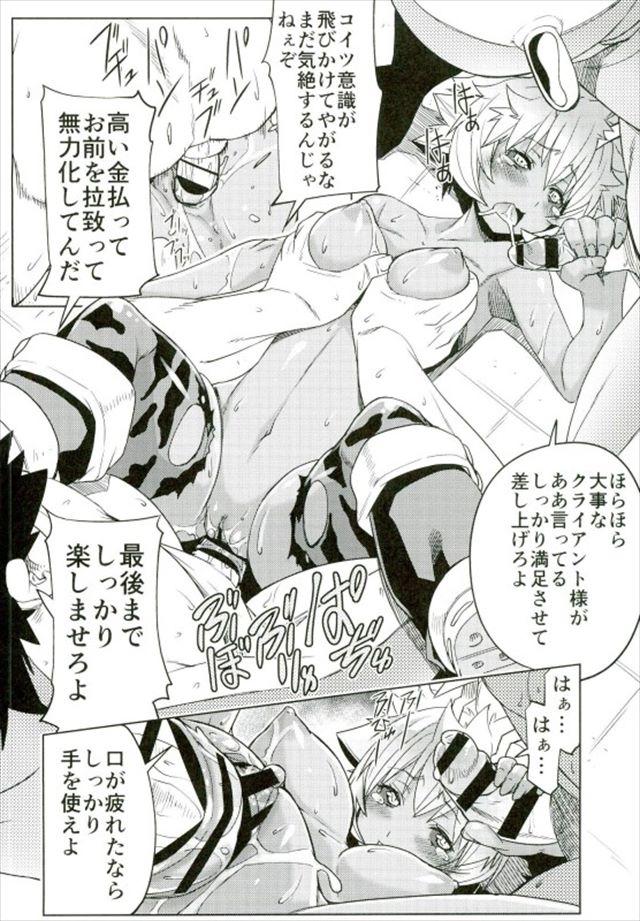 ヒロアカのエロ漫画21枚目