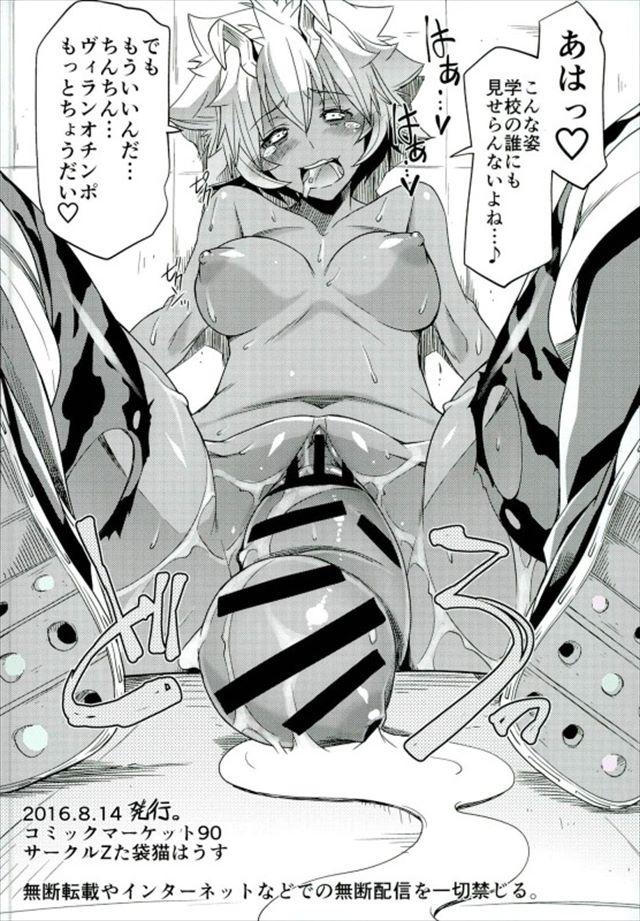 ヒロアカのエロ漫画25枚目