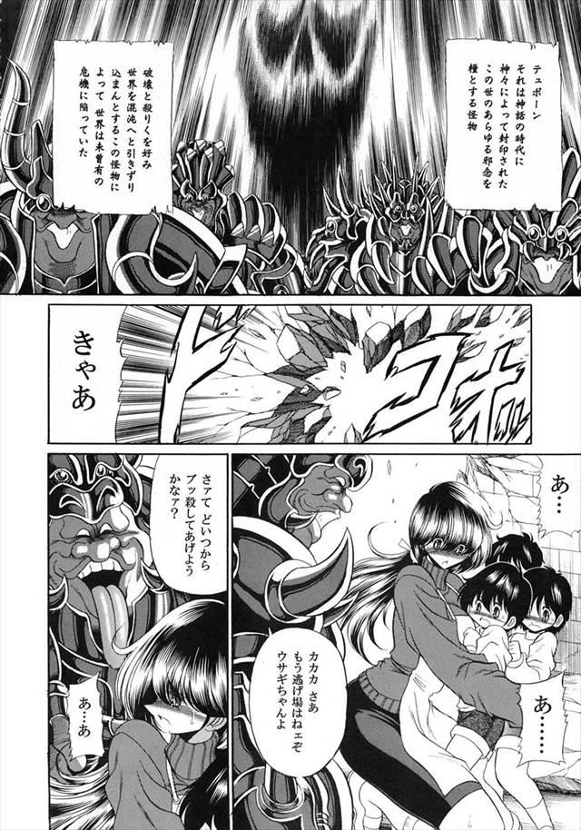 聖闘士星矢Ωのエロ漫画5枚目