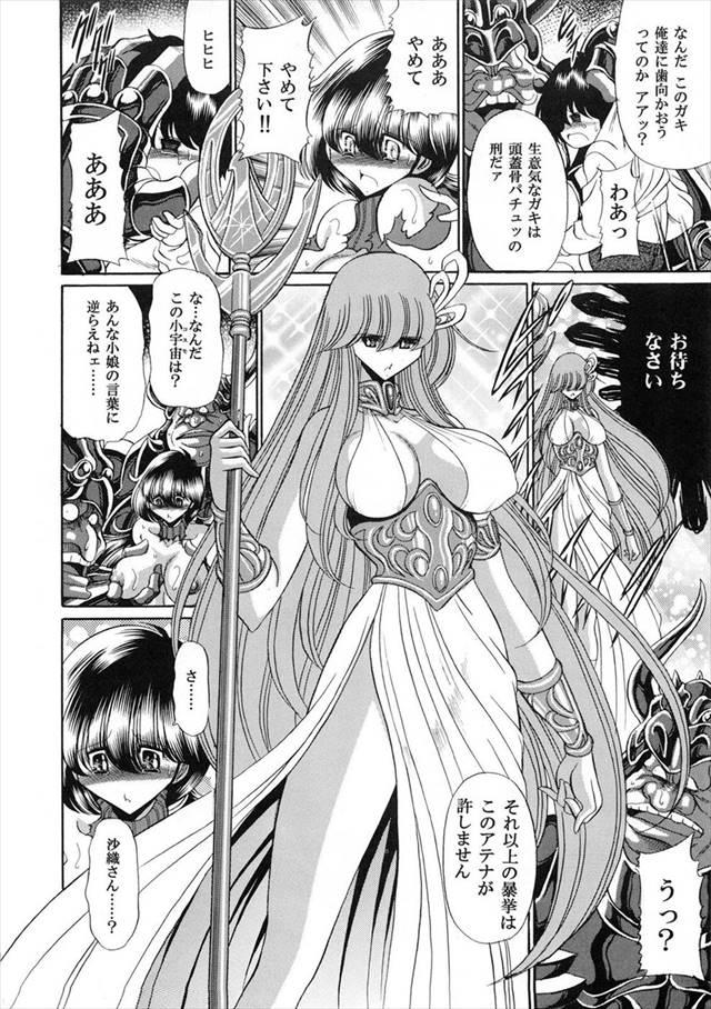 聖闘士星矢Ωのエロ漫画7枚目