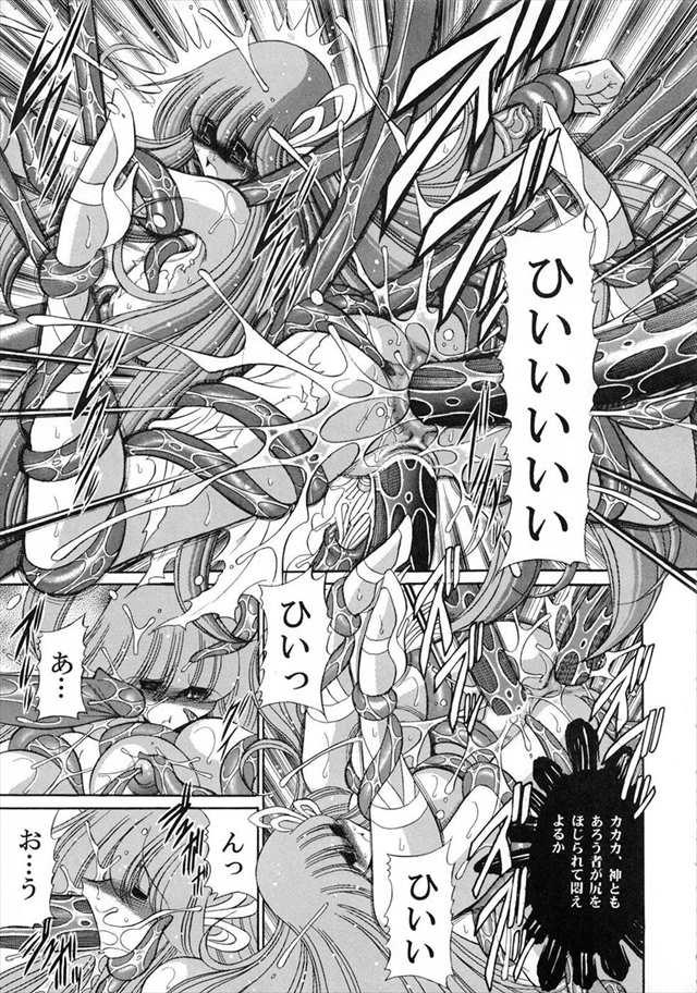 聖闘士星矢Ωのエロ漫画18枚目