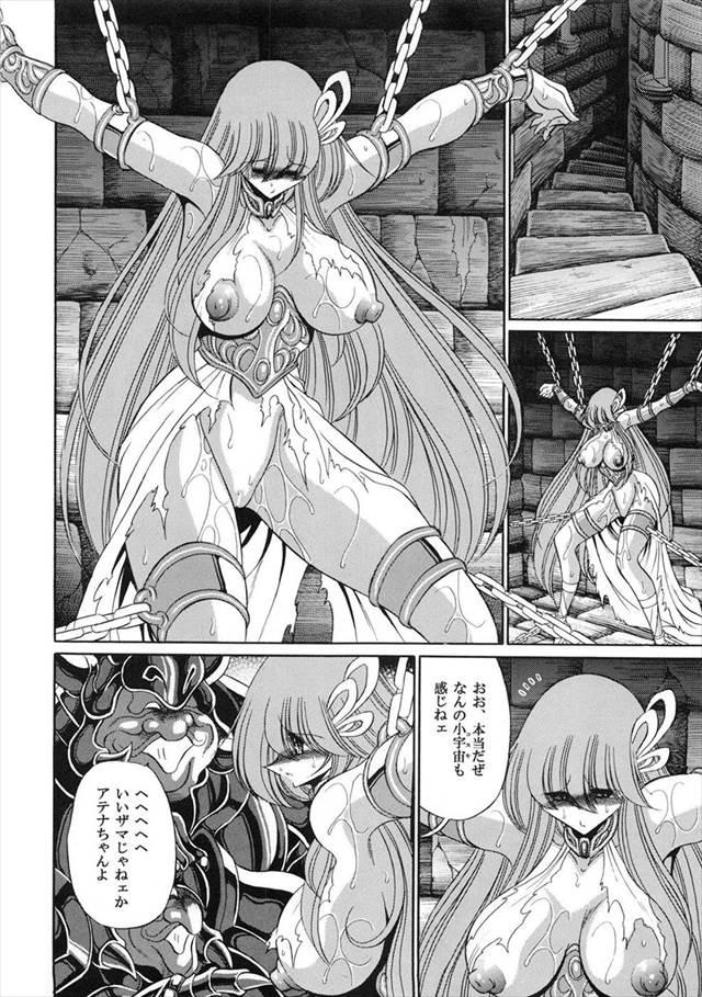 聖闘士星矢Ωのエロ漫画25枚目