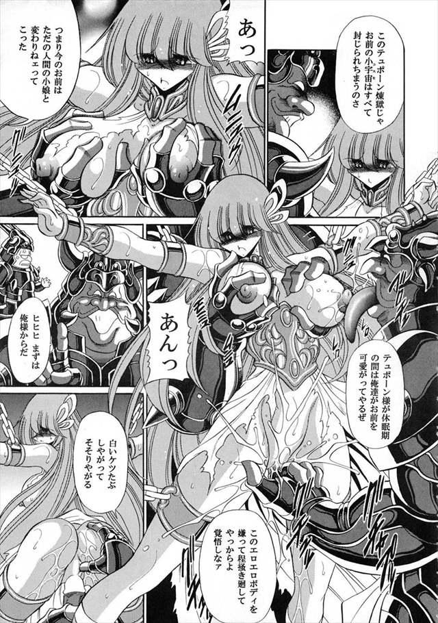 聖闘士星矢Ωのエロ漫画26枚目