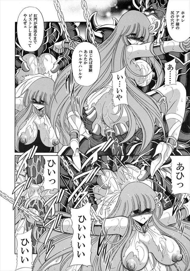 聖闘士星矢Ωのエロ漫画29枚目