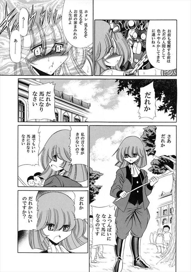 聖闘士星矢Ωのエロ漫画32枚目