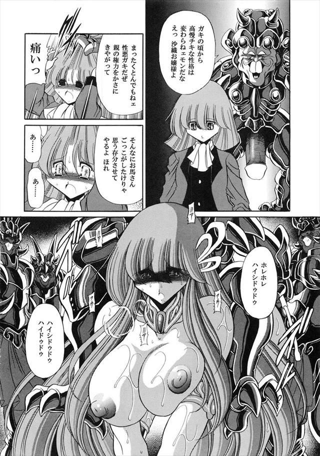 聖闘士星矢Ωのエロ漫画33枚目