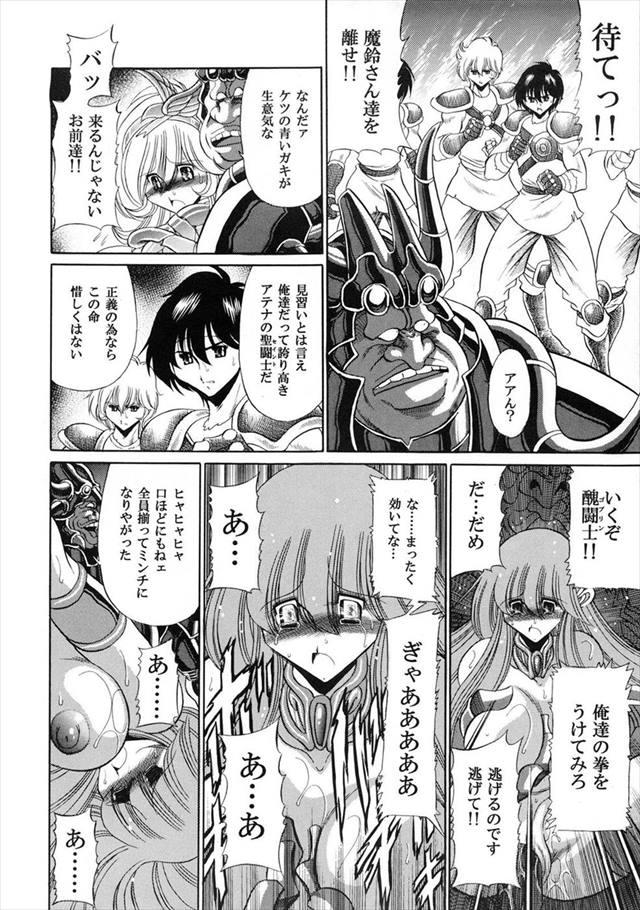 聖闘士星矢Ωのエロ漫画39枚目