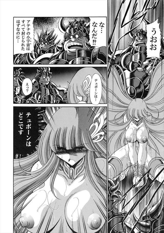 聖闘士星矢Ωのエロ漫画41枚目