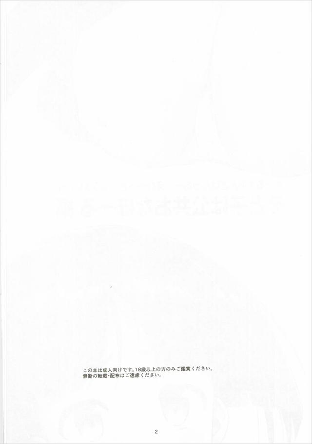 ガルパンのエロ漫画3枚目