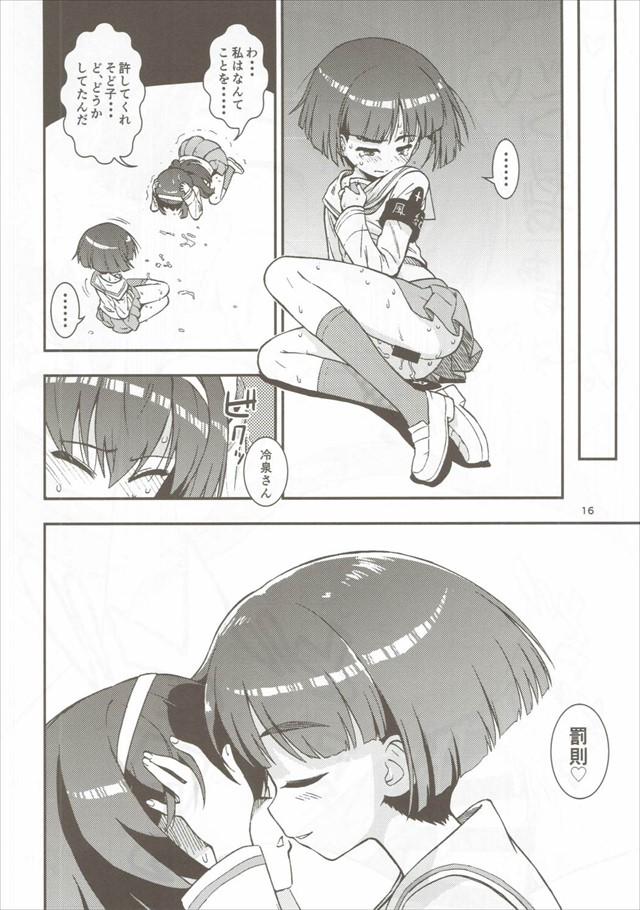 ガルパンのエロ漫画17枚目