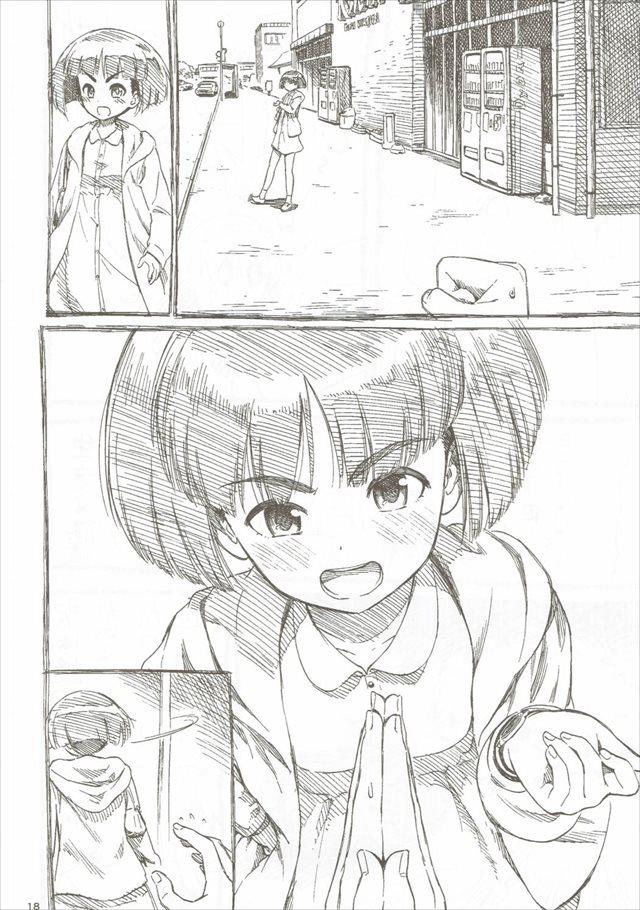 ガルパンのエロ漫画19枚目