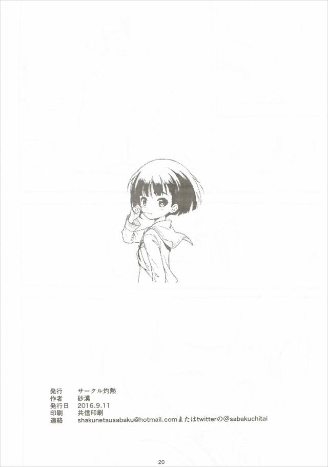 ガルパンのエロ漫画21枚目