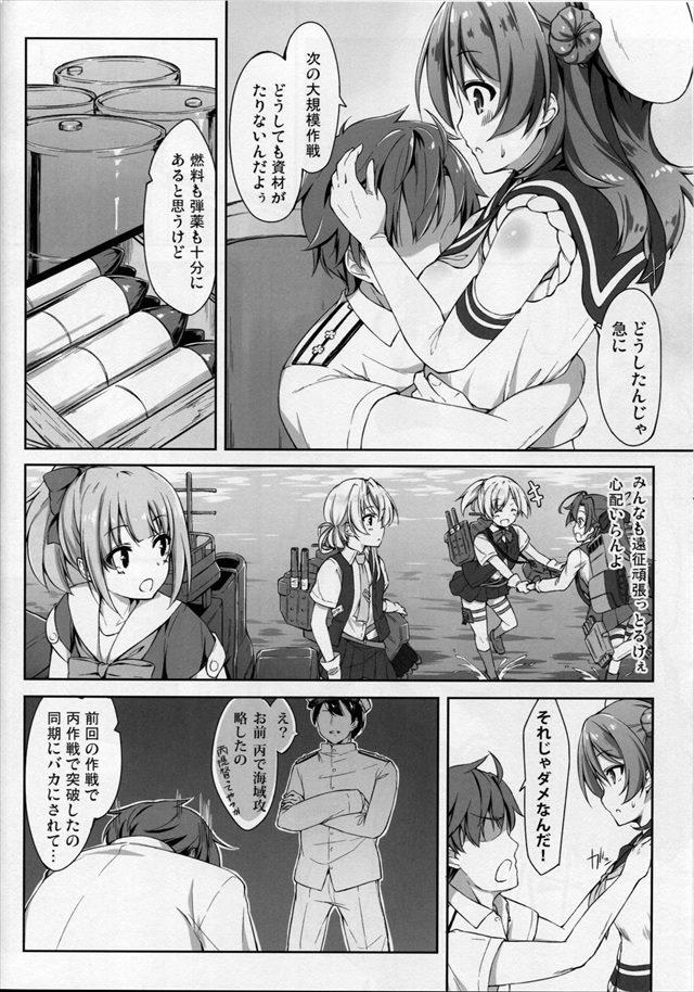 艦これのエロ漫画5枚目
