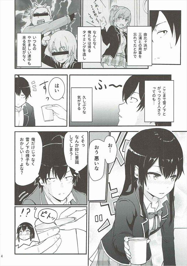 俺ガイルのエロ漫画3枚目